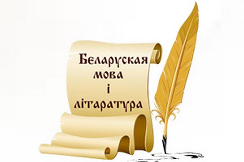 Белорусский язык и литература