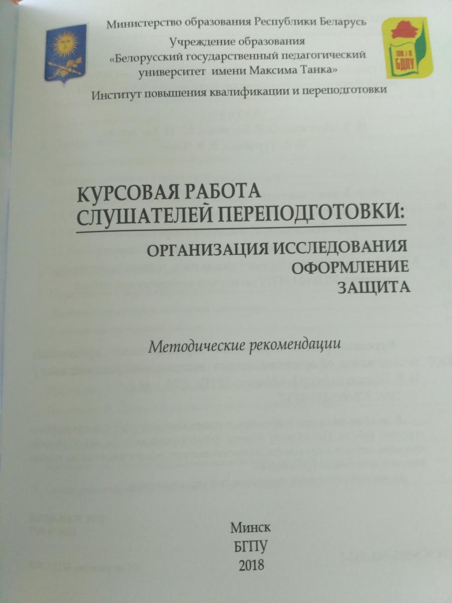 Правила оформления списка литературы в курсовой работе беларусь 8792